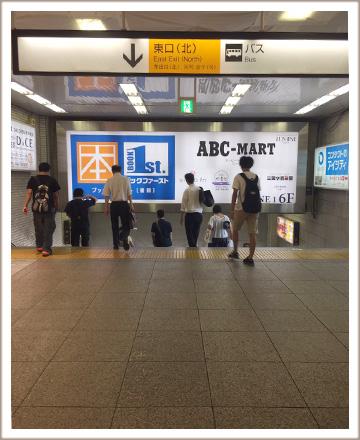 大宮駅東口(北)の画像
