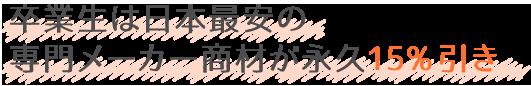 卒業生は日本最安の専門メーカー商材が永久15%引き