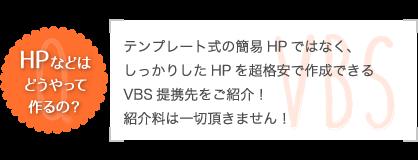 HPなどはどうやってつくるの?