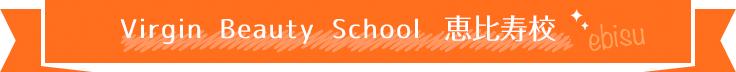 ブラジリアンワックススクールの恵比寿校