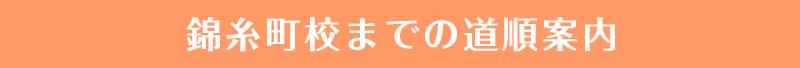 ヴァージンビューティースクール錦糸町校までのアクセスルート